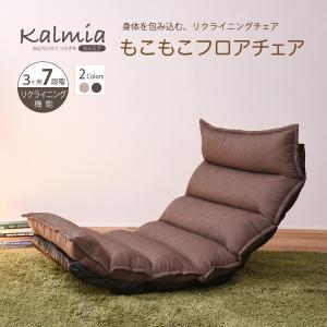 座椅子 座り心地NO-1 もこもこ リクライニングチェア (ZSS-0003) jkp 国産(日本製)リクライニング ハイバック コンパクト|i-s