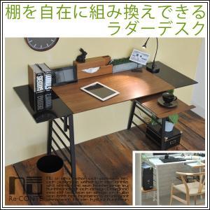 書斎机 ラダーデスク Ladder Desk NU (DESK)(NU-001) jkp 学習デスク 書斎デスク 学習机 デザインデスク ワークデスク SOHOデスク Re・conte 高さ調整|i-s