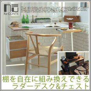 書斎机 ラダーデスクセット Ladder Desk NU set(NU-SET) jkp 学習机 デザインデスク ワークデスク SOHO 高さ調節 Re・conte チェストセット|i-s