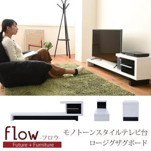 薄型テレビ台 ZIGZAG 引出し付きローボード(FTV-0001-WH) jkp ロースタイル テレビボード 140cm幅 TVラック リビングボード AVラック AVボード|i-s