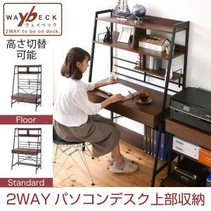 2WAYパソコンデスク 幅90cm KKS-0014 JKP 多機能デスク 木製 本棚付き ワーキングデスク パーソナルデスク 机 高さ調整|i-s