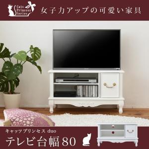 テレビ台 幅80 姫系 キャッツプリンセス duo SGT-0122 JKP 猫足 テレビラック ホワイトテレビボード ロマンチック フェミニン|i-s