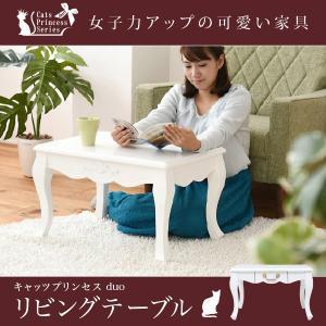 リビングテーブル 姫系 キャッツプリンセス duo SGT-0123 JKP フェミニン 家具 ローテーブル ホワイトインテリア|i-s