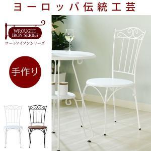 チェア IRI-1020 アンティーク風 クラシックアイアン家具 チェアー イス 椅子 ダイニングチェア おしゃれ JKP|i-s