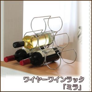 ワイン置き ワインラック 「ミラ」 ワインホルダー アイアン ワイヤー おしゃれ インテリア|i-s