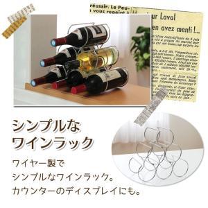 ワイン置き ワインラック 「ミラ」 ワインホルダー アイアン ワイヤー おしゃれ インテリア|i-s|02