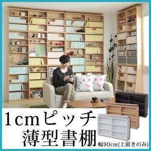 本棚 書棚 「1cmピッチ 大収納ラック 90幅 上置 yh-111r」 jkp 1cmピッチ隙間収納シリーズ 幅90cm|i-s