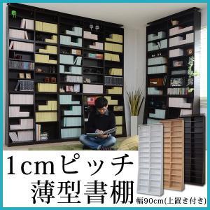 本棚 書棚 「1cmピッチ 大収納ラック 90幅 上置付 yh-110hset」 jkp 1cmピッチ隙間収納シリーズ 幅90cm|i-s