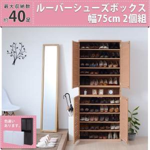 靴箱 「ルーバーシューズボックス 幅75cm 2個組 (SGT-0102SET)」 (jkp) 下駄箱 収納ボックス 隠す収納 靴箱 シューズボックス おしゃれ 木製|i-s