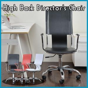 クーポン対象 オフィスチェア 「ハイバック ディレクターズチェア(HFR-0006)」 jkp チェア 椅子 いす イス オフィスチェアー 肘付き デスク用|i-s