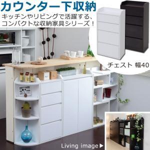 カウンター下収納 チェスト キッチン収納 幅40cm (YHK-0204) jkp キッチンカウンター 収納家具 引き出し 4段 突っ張り つっぱり|i-s