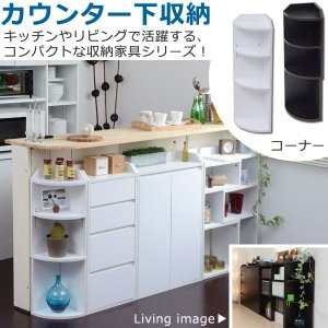 キッチンラック カウンター下 収納 コーナー キッチン収納 (YHK-0207) jkp キッチンカウンター コーナー用 収納家具 突っ張り つっぱり 約22cm幅|i-s