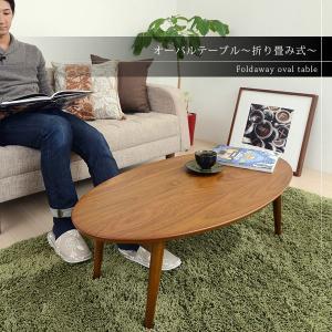 リビングテーブル 「フォールディングオーバルテーブル ZFC-0001-DBR」(jkp) ローテーブル 木製 楕円 折れ脚 i-s