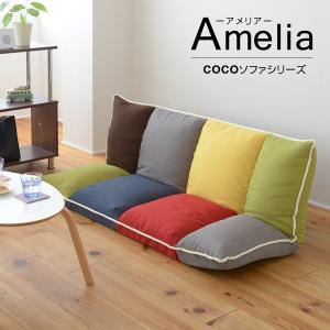ソファ 2人掛け COCO フロアソファ ゆったり カウチソファ 「Amelia -アメリア- (YAO-0006)」JKP 幅132-141cm|i-s