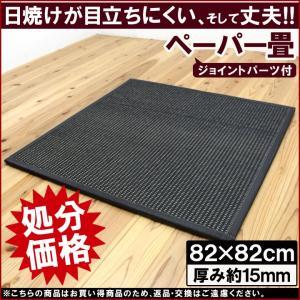 置き畳 半畳 日本製 ユニット畳 「ペーパー畳」 約82×8...