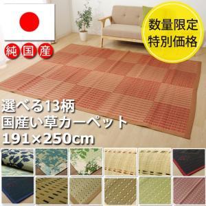 い草ラグ 国産 日本製 「選べるい草ラグ」 約191×250cm 3畳 おしゃれ 畳カーペット い草 数量限定 長方形|i-s