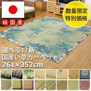 ラグ 夏用 い草ラグ 国産 日本製 「選べるい草ラグ」 261×352 おしゃれ 6畳 畳カーペット い草 数量限定 長方形|i-s
