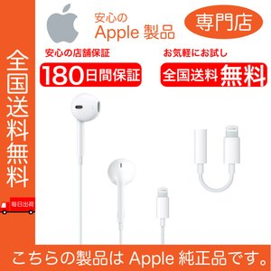 Apple 純正イヤホン iPhone7 8 X 本体付属品 EarPods with Lightn...