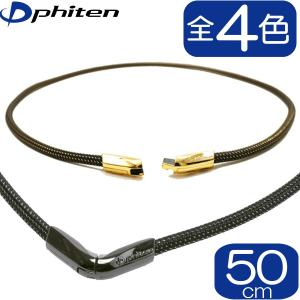 ファイテン(phiten) RAKUWAネックX50 Vタイプ 留め具に表面加工を施すことでメタル感...