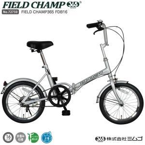 FIELD CHAMP 16型折畳自転車   フォールディングサイクル16   フィールドチャンプ ミムゴ365 1年保証   送料無料 i-shop-sakura