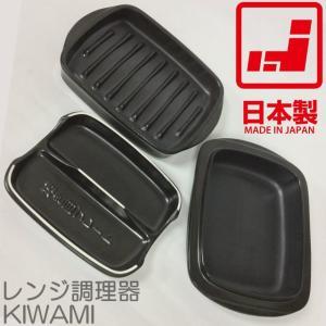 レンジ調理器 極み KIWAMI | プレート3枚セット |...