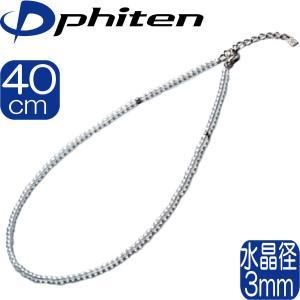 【正規品】 Phiten   チタン水晶ネックレス 3mm玉 40cm (+5cmアジャスター)    日本製   0515AQ812051   ファイテン