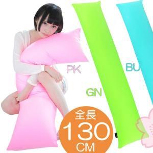 BIBILAB ビビラボ | マイクロビーズ 抱き枕 BDM-130 | 全3色 | H130×W30cm | カバー取り外し 洗濯可|i-shop-sakura