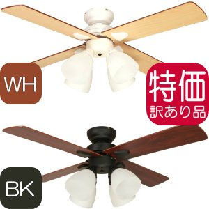 【あすつく】★訳あり★シーリングファン Windouble ウィンダブル 4灯   BIG-101   全2色   羽根径107cm   リバーシブル羽根   リモコン付属 i-shop-sakura
