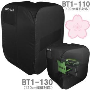 BIBILAB ぼっちてんと BT1-110 (100cm机用) BT1-130 (120cm机用) | 机周りに張るテント | 簡単設営 | ビビラボ