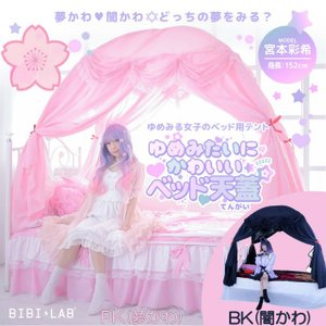 【あすつく】BIBILAB ゆめみたいにかわいいベッド天蓋 | BTC-100W | 全2色 | 保温テント | 後付け式のベッド用テント | ビビラボ|i-shop-sakura