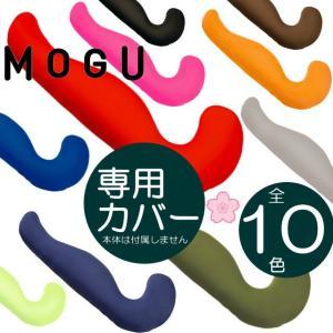 MOGU 気持ちいい抱きまくら 専用カバー | 全10色 | 幅50*長115*高20cm | ボディピロー 抱き枕カバー 洗濯OK|i-shop-sakura