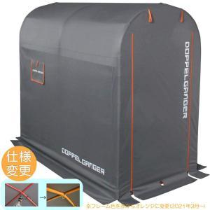 DOPPELGANGER ストレージバイクガレージ | Mサイズ | DCC330M-GY | 自転車・バイク用屋外簡易車庫 | ドッペルギャンガー|i-shop-sakura
