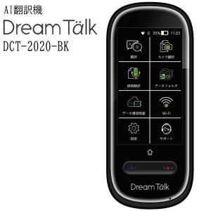 【2019年12月1日新発売】DCT AI翻訳機 ドリームトーク DreamTalk DCT-202...