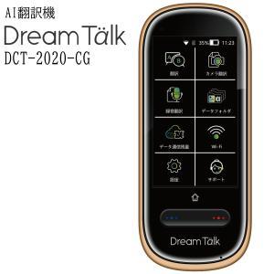 DCT AI翻訳機 ドリームトーク DreamTalk DCT-2020-CG シャンパンゴールド ...