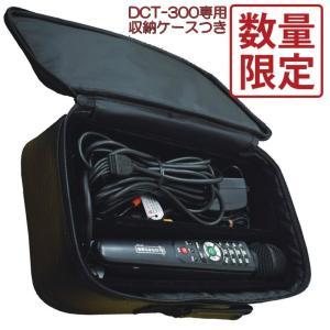 【あすつく】パーソナルカラオケマイク | カラオケ道場 DCT-300 | 300曲内蔵 | 音程/キー/テンポ/エコー調整機能内蔵 | 楽器変換機能搭載|i-shop-sakura