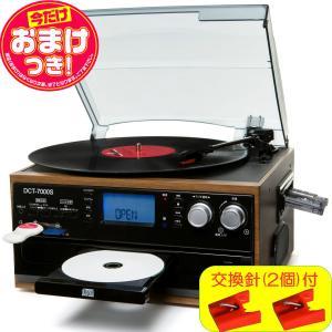 交換針セット(2本入)付属 | DCT 木目調 CDマルチレコードプレーヤー | DCT-7000S...