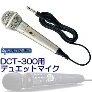 パーソナルカラオケマイク | カラオケ道場 DCT-300 | 専用マイク | デュエットマイク|i-shop-sakura
