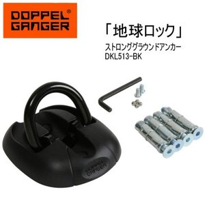 DOPPELGANGER ドッペルギャンガー ストロンググラウンドアンカー DKL513-BK 施錠...