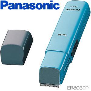 【あすつく】日本製 | Panasonic ペットクラブ 犬用バリカン | ER803PP-A | 部分カット用 刈り高さ約1mm | パナソニック 1年保証|i-shop-sakura