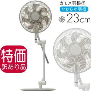【訳あり】カモメファン FKLU-232D-WH | ホワイト | フレキシブルアーム | 7枚羽根 | DCモーター搭載 | Kamomefan 1年保証|i-shopさくらPayPayモール店