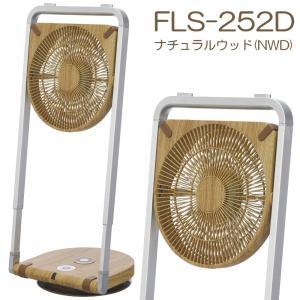 【あすつく】DCモータ- 折畳式扇風機   FLR-251D   ナチュラルウッド   フォールディングファン   全高69-81cm   ドウシシャ 1年保証 i-shop-sakura