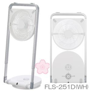 【あすつく】DCモータ- 折畳式扇風機 | FLR-251D...