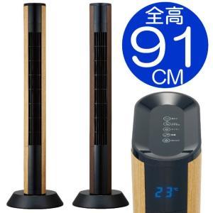 PIERIA スリムタワーファン 扇風機   FTS-902   全2色   木目調   リモコン付 首振り機能 風量3段階切換   ピエリア 1年保証 i-shop-sakura