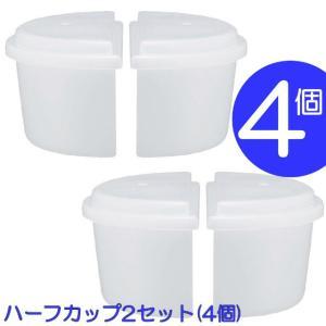 【あすつく】包装非対応★製氷カップ ハーフサイズ | HS-...
