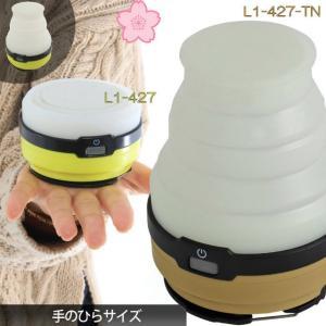 【あすつく】DOD LED ソーラー ポップアップ ランタン...