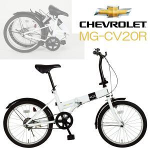 CHEVROLET FDB20R   20型折畳自転車   MG-CV20R   ホワイト   シボレー   ミムゴ 1年保証 i-shop-sakura