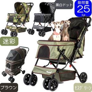 【あすつく】ピッコロカーネ PRIMO | DG602 | 全3色 | 耐荷重25kg | NUOVO 折畳式 犬用 ペットカート プリモ | 対面式 ペットストローラー|i-shop-sakura