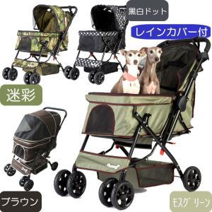 【あすつく】ピッコロカーネ PRIMO | DG602 | レインカバー付属版 | 全3色 | 耐荷重25kg | NUOVO 折畳式 犬用 ペットカート プリモ|i-shop-sakura