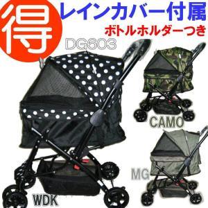【あすつく】ピッコロカーネ POCO ポコ | DG603 | レインカバー付属版 | 全4色 | 耐荷重18kg | NUOVO 折畳式 | 犬用 ペットカート|i-shop-sakura