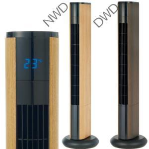 【あすつく】PIERIA スリムタワーファン 扇風機   QIR-383   全2色   木目調   リモコン付 首振り機能 風量3段階切換   ピエリア 1年保証 i-shop-sakura